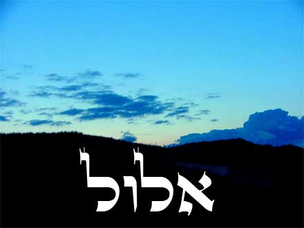 from: https://rabbisremembering.files.wordpress.com/2011/08/elul.jpg